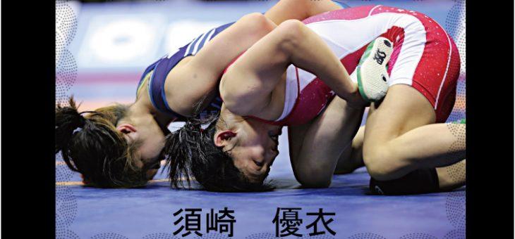 須崎 優衣 レスリングで2020東京オリンピック金メダルを目指す!