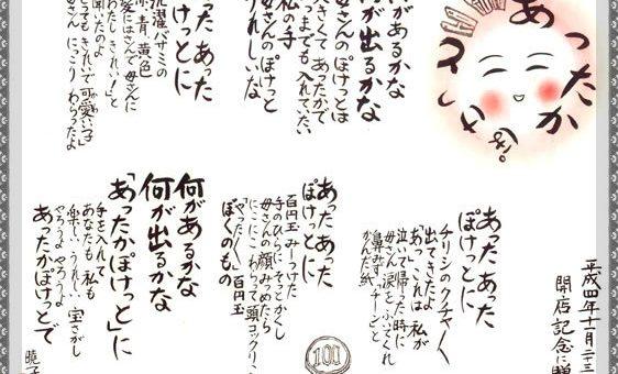 あったかぽけっと:広島市中区寺町で健康食を扱う優しいお店