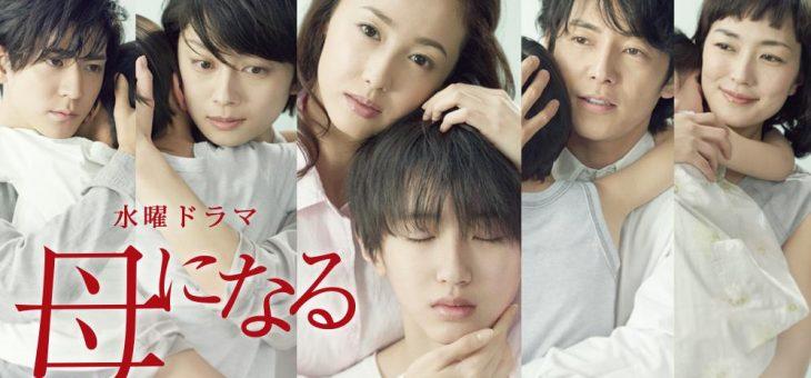 『母になる』子役で出演の藤澤遥がカワイイ!演技力は?画像あり!