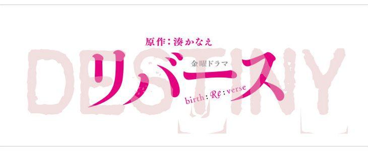 シェネル『destiny』歌詞の意味は? 美穂子のこと?動画あり!